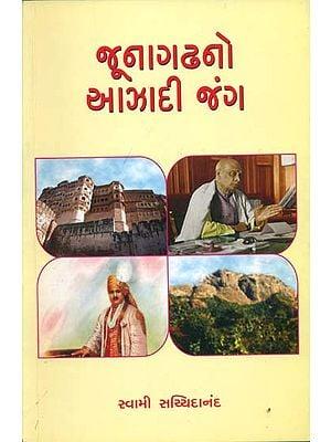 જૂનાગઢનો આઝાડી જંગ: Battle of Junagarh Independence (Gujarati)