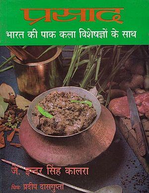 प्रसाद: भारत की पाक कला विशेषज्ञों के साथ: Prasad: With India's Cooking Experts