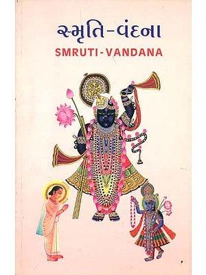 સ્મૃતિ વંદના: Smruti Vandana (Gujarati)
