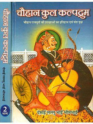 चौहान कुल कल्पद्रुम: Chauhan Kul Kalpadrum (Set of 2 Volumes)