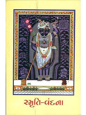 સ્મૃતિ વંદના: Smriti Vandana (Gujarati)