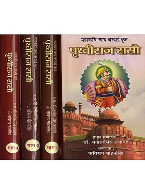 पृथवीराज रासौ: Prithaviraj Raso (Set of 4 Volumes)