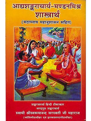 आद्यशङ्कराचार्य-मण्डनमिश्र शास्त्रार्थ: Shastrartha of Mandan Mishra with Shankaracharya