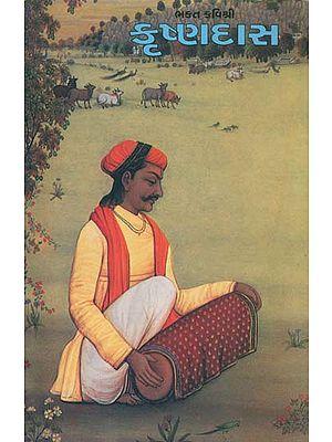 કૃષ્ણદાસ: Krishna Das (Gujarati)