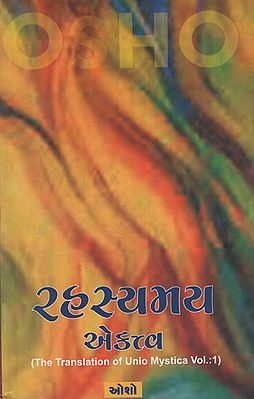 Rahasyamay Akatva (Gujarati Translation of Unio Mystica Vol-1)
