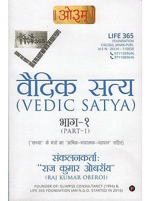 वैदिक सत्य: Vedic Satya (Part-I)