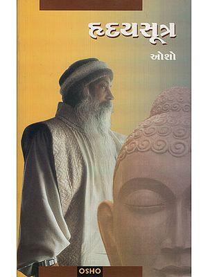 Hriday Sutra (Gujarati)
