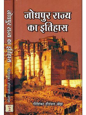 जोधपुर राज्य का इतिहास: History of Jodhpur State (Set of 2 Volumes)