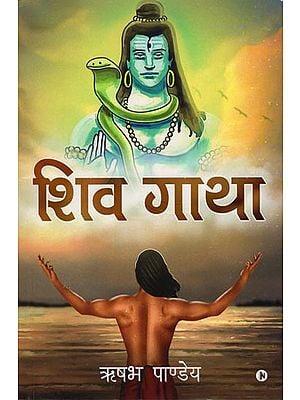 शिव गाथा: Shiv Gatha