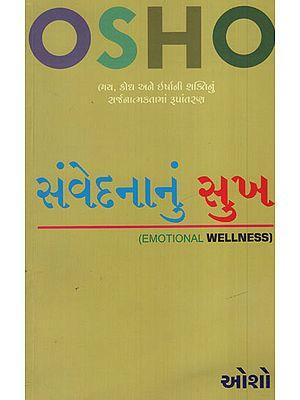 Samvedna Nu Sukh:Emotional Wellness(Gujarati)