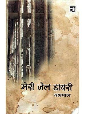 मेरी जेल डायरी: My Jail Diary (A Novel)