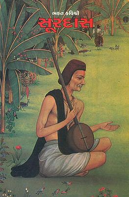 સૂરદાસ: Surdas (Gujarati)
