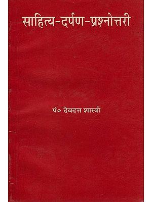 साहित्य दर्पण प्रश्नोत्तरी: Sahitya Darpan Prashanottari (An Old and Rare Book)