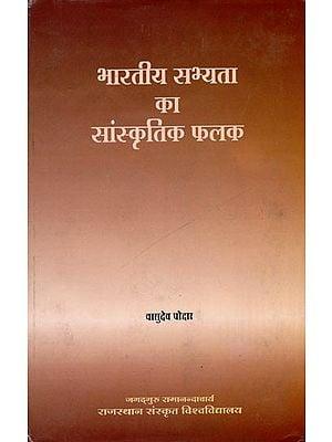 भारतीय सभ्यता का सांस्कृतिक फलक: Cultural Panel of Indian Civilization