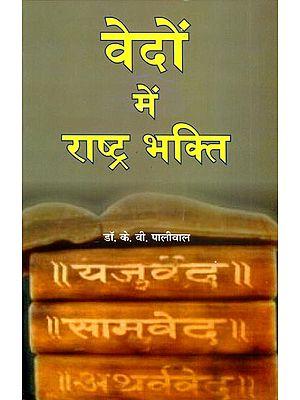 वेदों में राष्ट्र भक्ति: Nationalism in the Vedas