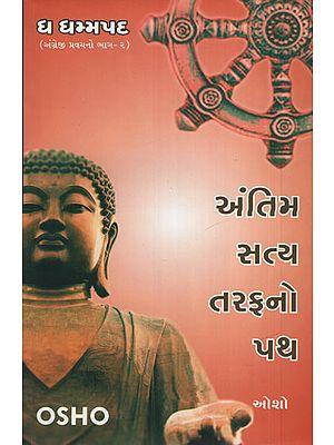 Antim Satya Taraf No Path (Gujarati)