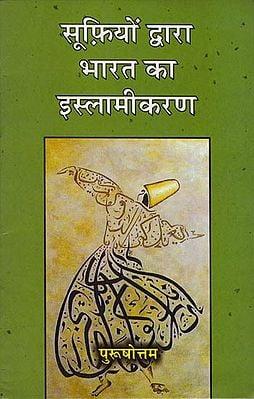 सूफ़ियों द्वारा भारत का इस्लामीकरण: Islamization of India by Sufis