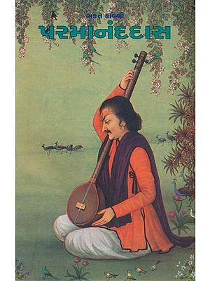 પરમાનંદદાસ: Parmanand Das (Gujarati)