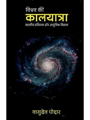 विश्व की कालयात्रा: The Cosmic Passage of Time