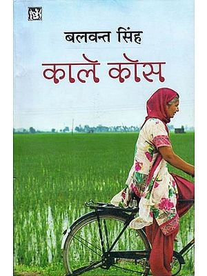 काले कोस: Kale Kos (A Novel by Balwant Singh)
