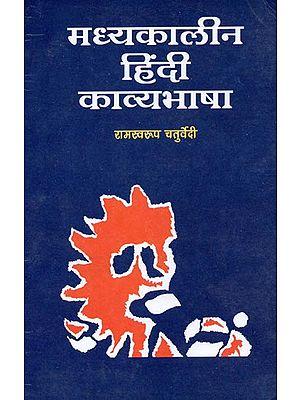 मध्यकालीन हिंदी काव्यभाषा: Medieval Hindi Poetic Language