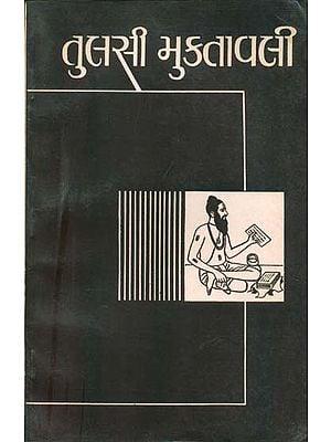 તુલસી મુક્તાવલી : Tulsi Muktavali (Gujarati)