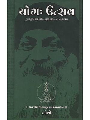 Yog - Utsav (Gujarati)