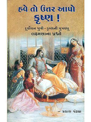 હવે તો ઉત્તર આપો કૃષ્ણ: Have to Uttar Aapo, Krishna (Gujarati)