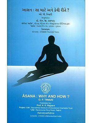 આસન : શા માટૈ અને કેવી રીતે?-Asana: Why and How? (Gujarati)