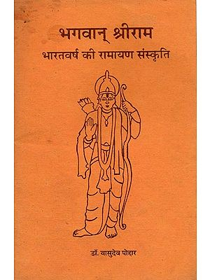 भगवान् श्रीराम (भारतवर्ष की रामायण संस्कृति): Lord Rama - Ramayan Culture of India (An Old and Rare Book)