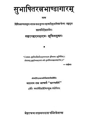 सुभाषितरत्नभाण्डागारम्: Subhasita Ratna Bhandagara - Gems of Sanskrit Poetry (An Old and Rare Book)