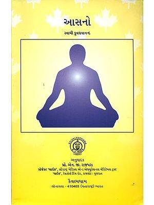 આસનો: Asana (Gujarati)