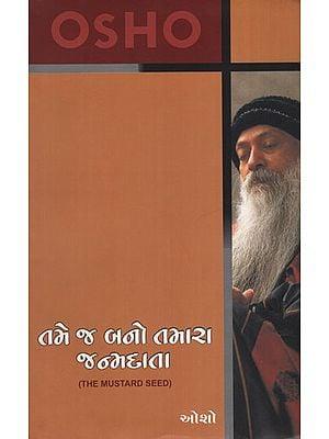 Tame Ja Bano Tamara Janmdata - The Mustard Seed (Gujarati)