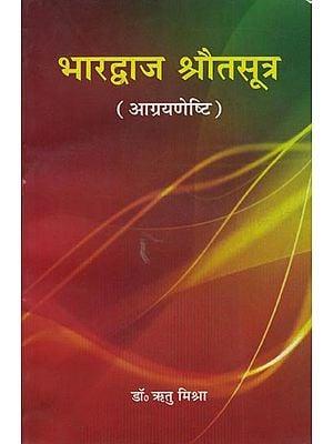 भरद्वाज श्रौतसूत्र: Bhardwaj  Shrauta Sutra