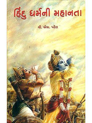 હિન્દૂ ધર્મની મહાનતા: Greatness of Hindu Religion (Gujarati)