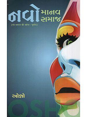 Navo Manav Navo Samaj (Gujarati)