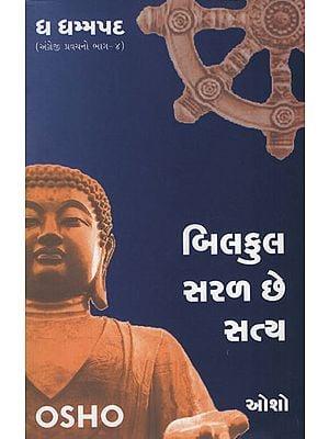 Bilkul Saral Chhe Satya (Gujarati)