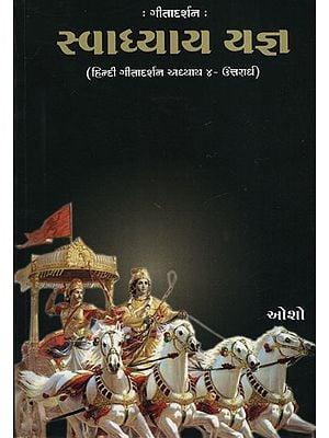 Swadhyay Yagna (Gujarati)