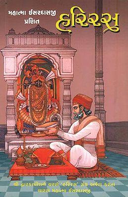 હરિરસ: Hari Rasa (Gujarati)