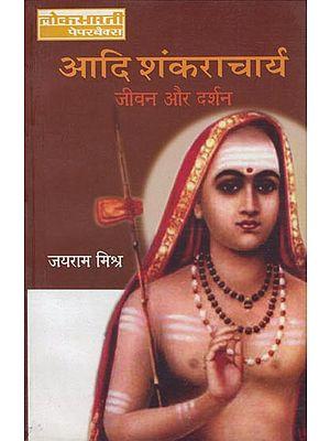 आदि शंकराचार्य: Adi Shankaracharya