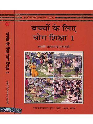 बच्चों के लिए योग शिक्षा: Yoga Education for Children (Set of 2 Volumes)