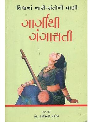 ગાર્ગીથી ગંગાસતી:  The Voice of the World's Women Saints (Gujarati)
