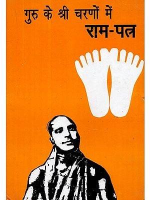 गुरु के श्री चरणों में राम पत्र: At The Feet of The Guru (An old Book)