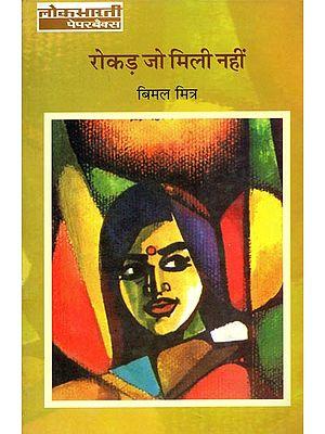 रोकड़ जो मिली नहीं: Rokar Jo Mili Nahin (Novel)
