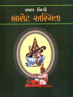 સમાજ શિલ્પી બારોટ અસ્મિતા: Samaj Shilpi Barot Asmita (Gujarati)