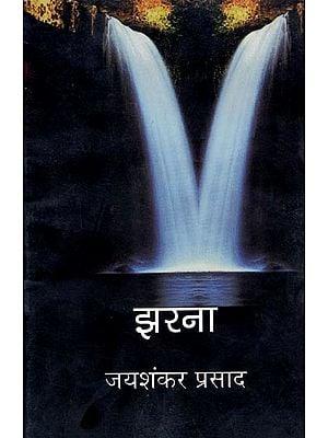 झरना: Jharana