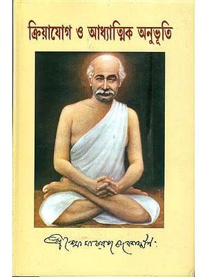 ক্রিয়াযোগ ও আধ্যাত্মিক অনুভূতি: Kriya Yoga and Adhyatmik Anubhuti (Bengali)