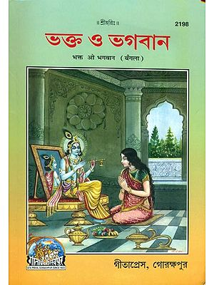 ভক্ত ও ভগবান: Devotee and Gods (Bengali)