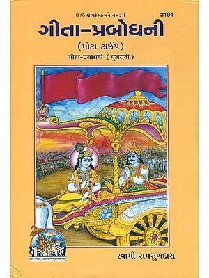ગીતા પ્રબોધની: Gita Prabodhni (Gujarati)