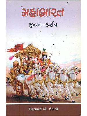 મહાભારત  (ભવન દર્શન)- Mahabharat (Bhawan Darshan) (Gujarati)